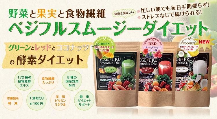 Vege Fru Smoothie Diet 300g của Nhật Bản